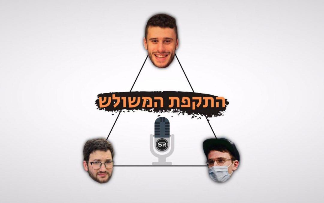 ״התקפת המשולש״: פרק חדש של פודקאסט הכדורסל הישראלי
