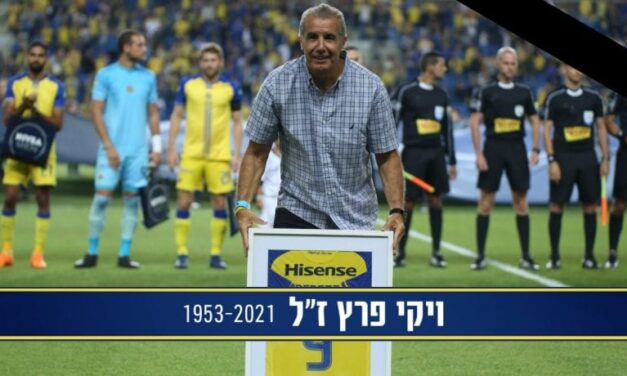 Israeli soccer great Vicky Peretz passes away